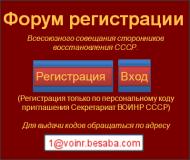11форум регистрации